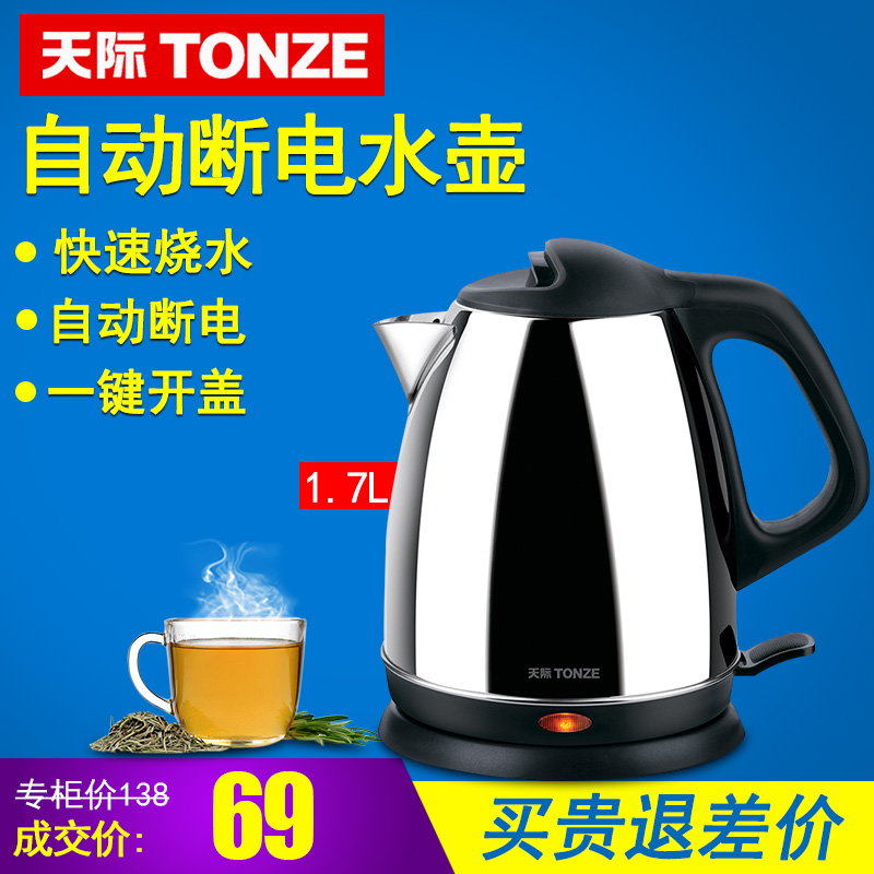Tonze/skyline zdh-w217h 304 stainless steel electric kettle hand foam automatic power capacity