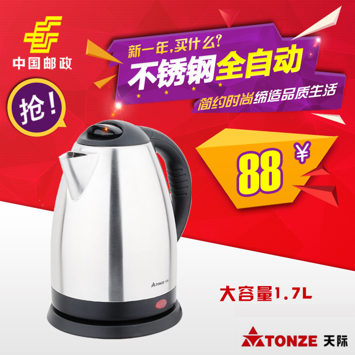 Tonze/skyline zdh-w217h electric kettle electric kettle electric kettle kettle kettle to boil water