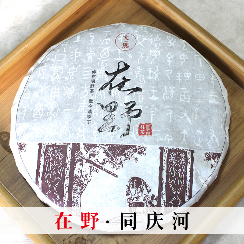 Too hee opposition party celebration river trees pu'er tea cake tea 2016 wu yi father owned forest tea air feet