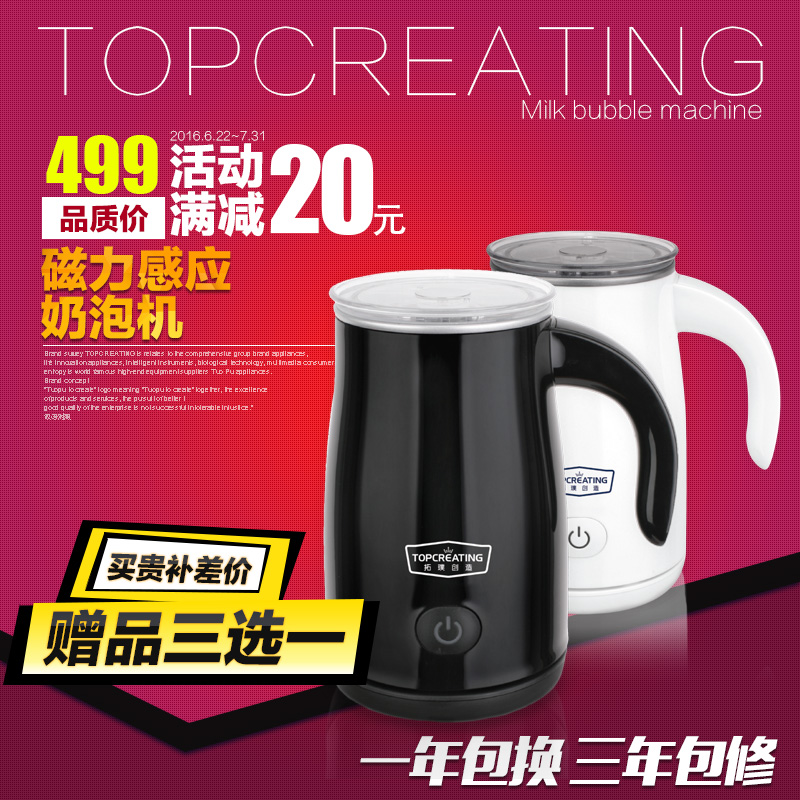 Topcreating/extension chief MK-036A/b to play hot and cold foamer electric magnetic spin coffee milk