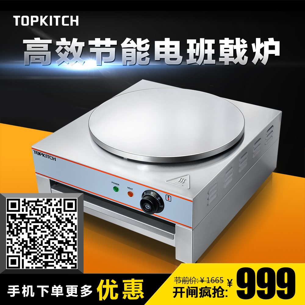 Topkitch commercial electric oven pancake pancake griddle oven pancake pancake machine crepes machine