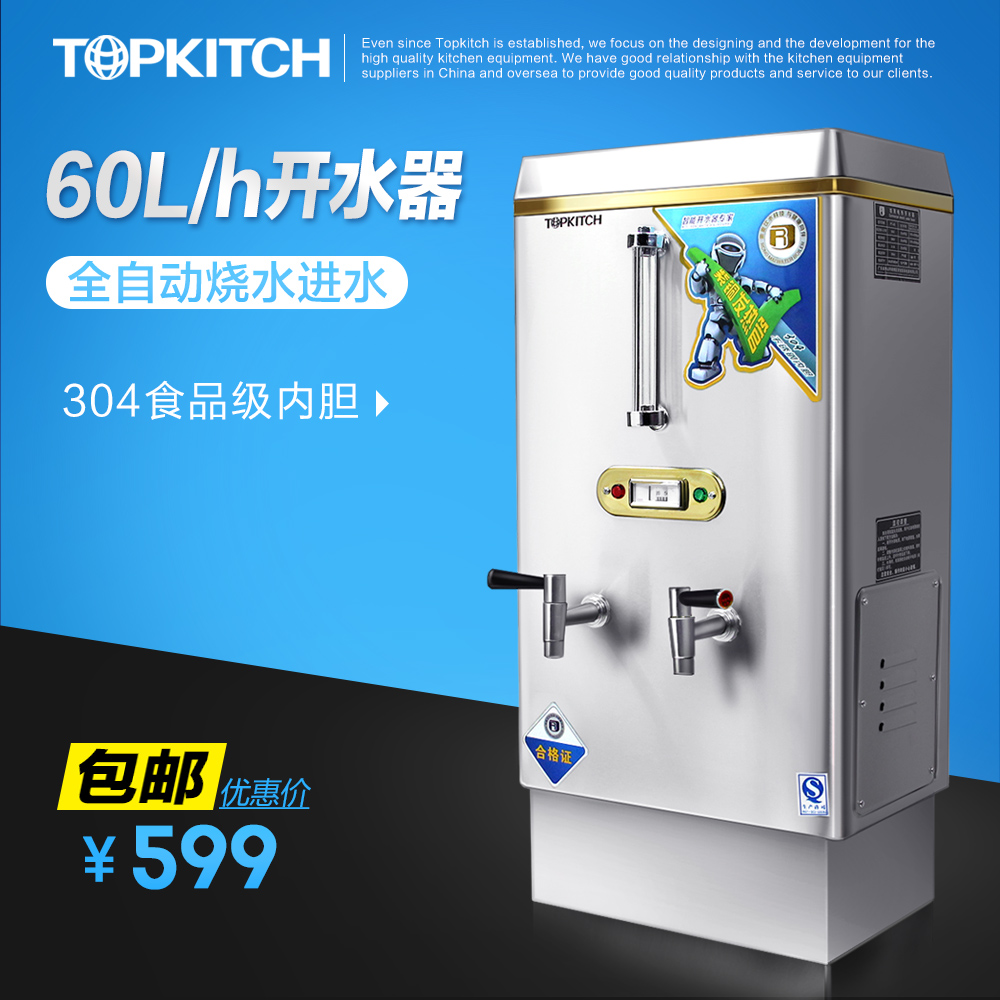 Topkitch commercial large capacity stainless steel water boiler water boilers commercial electric water boiler automatic water machine