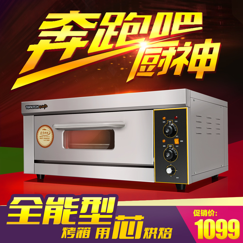 Topkitch commercial toaster oven floor a moon cake moon cake bread baking pan electric oven pizza oven roasted box single