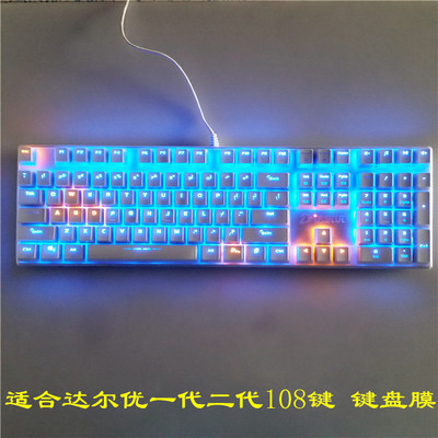 Total excellent 1 s 2 s 87 108 backlit keyboard mechanic alloy version of the desktop keyboard protective film dust cover sets