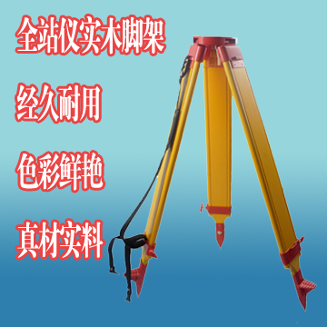 Total station theodolite level wooden tripod vertical collimator woodiness tripodal painted aluminum alloy measuring instrument