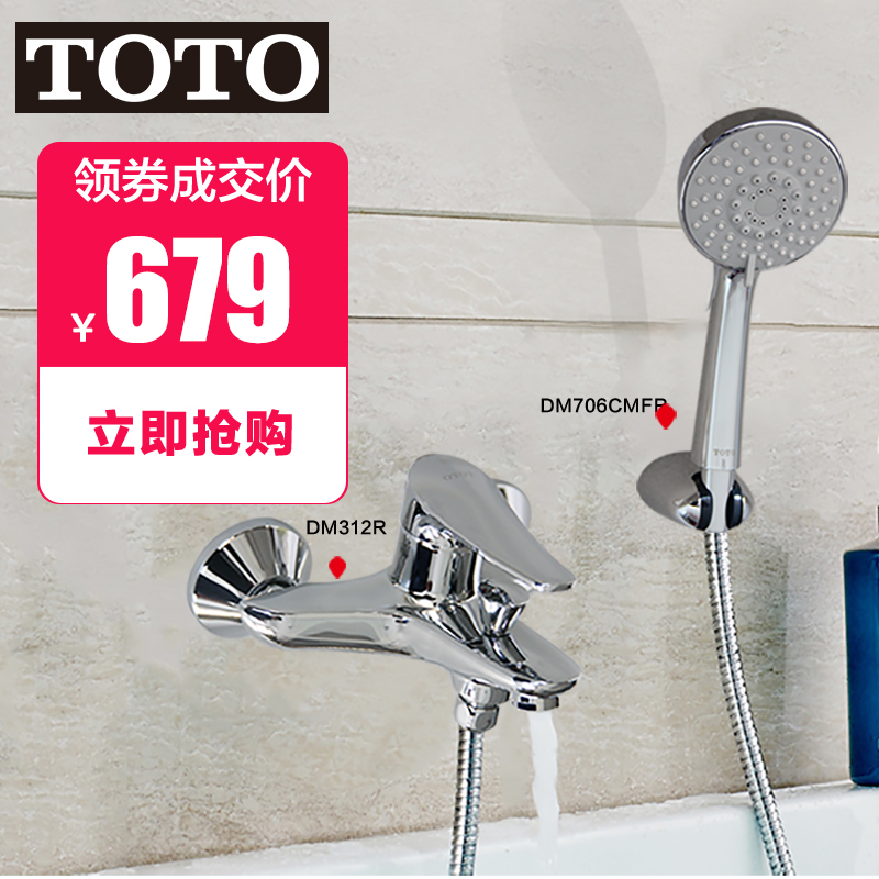 Toto hand shower shower suite shower faucet five function hand shower dm706cmfr dm312 + combo