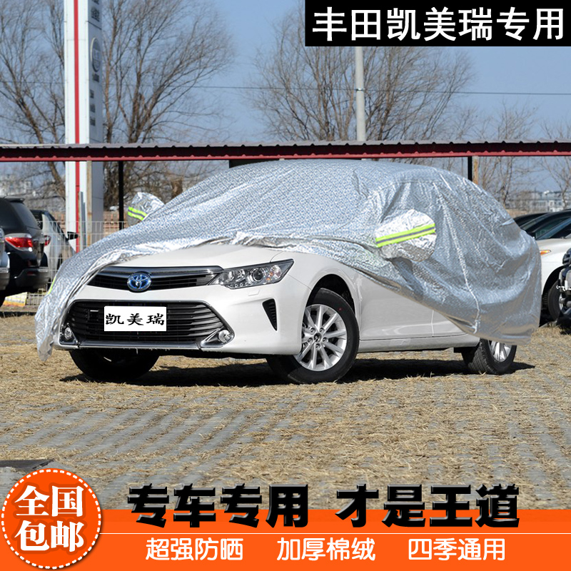 Toyota camry corolla new camry special car cover thicker sewing sun rain snow and dust sun shade car cover car cover