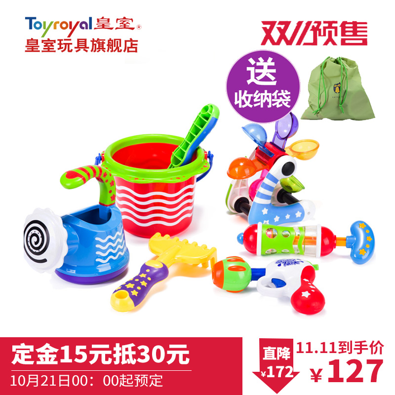 Toyroyal japanese royal children's beach toys suit baby playing in the water dredging qi jiantao send pouch