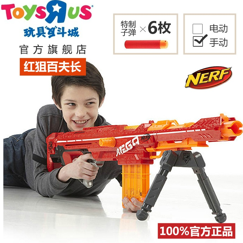 Get Quotations · Toys r us nerf mega red spy centurion ares launchers  outdoor toys boy gift