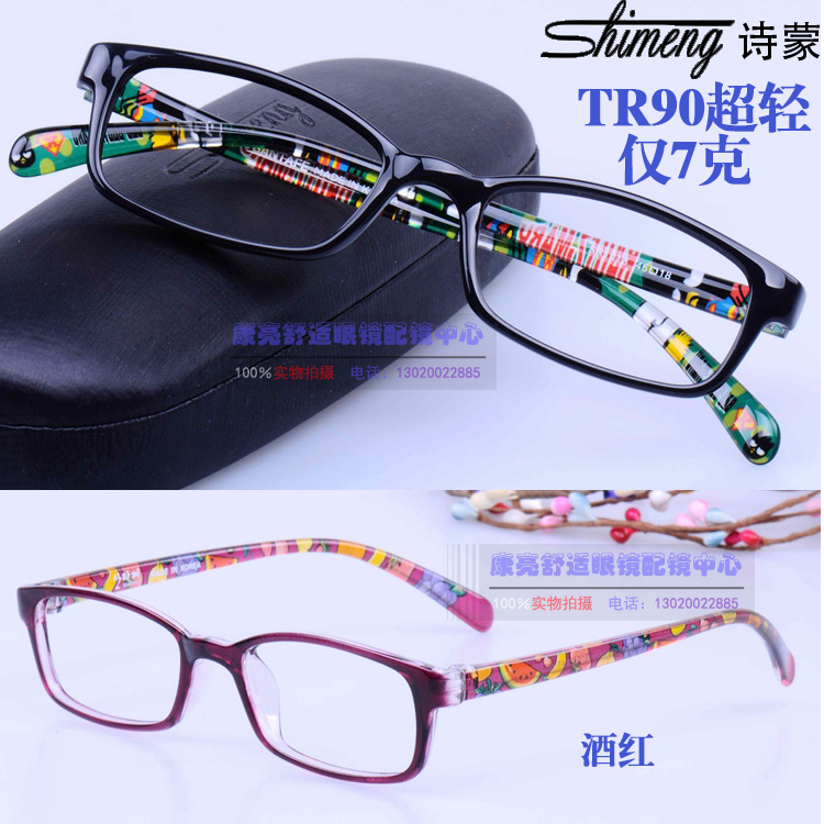 2086a56b3bd Get Quotations · Tr90 lightweight eyeglass frame decorative box retro frames  eye glasses frame full frame tide small box