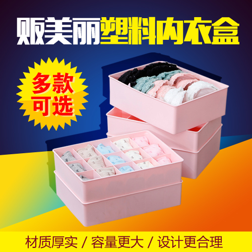 Traders beautiful plastic underwear drawer box covered bra underwear socks finishing box clothing storage box superimposed washed