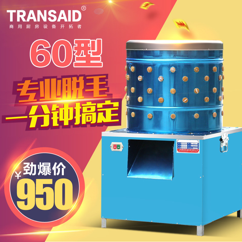 Transaid commercial poultry hair removal machine 60 type chickens ducks and geese to the hair dryer dehairing machine plucking machine off Feather machine