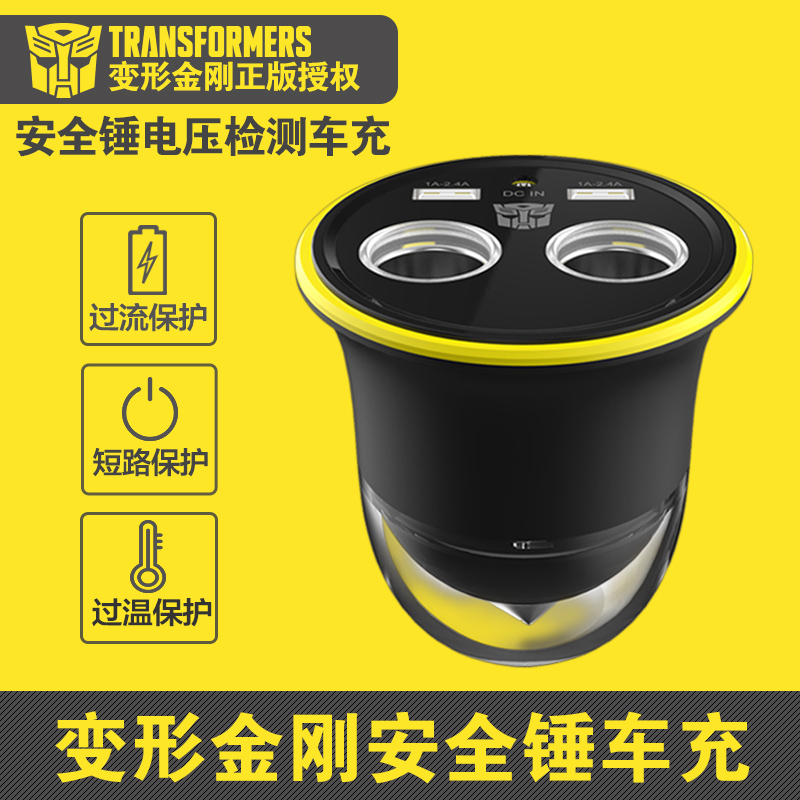 Transformers car charger a drag two cigarette lighter multifunction cell phone car charger usb car cup cup The charge