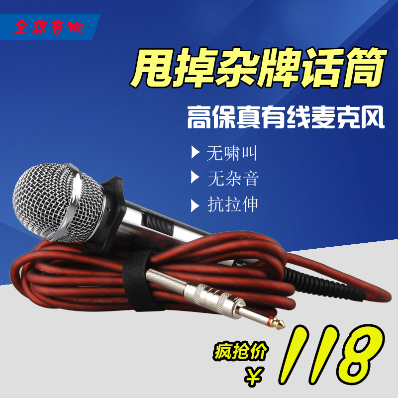 Trasam/want full mc-1 professional wired microphone wired microphone microphone karaoke ok ktv dedicated high fidelity