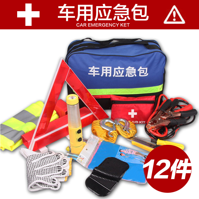 Traveling by car essential car emergency tool kit first aid kit car emergency kit rescue aid bag automotive supplies supermarket