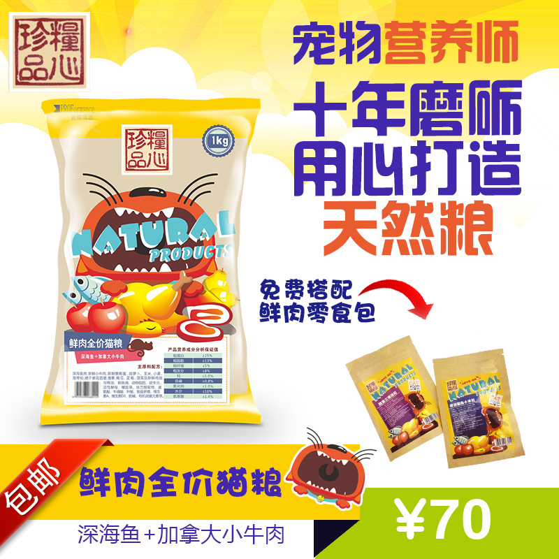 Treasures deep sea fish cat food cat food staples whole grain heart canada calf 1 kg 25 provinces shipping