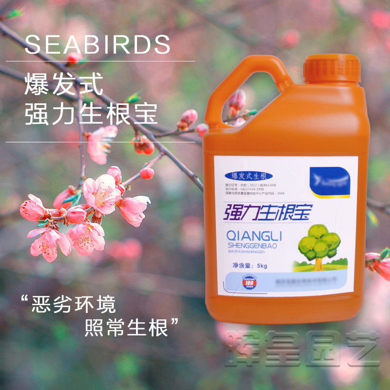 Trees trees nursery rooting rooting agent agent type watering rooting agents promote new root hair big bottled strong rooting agent