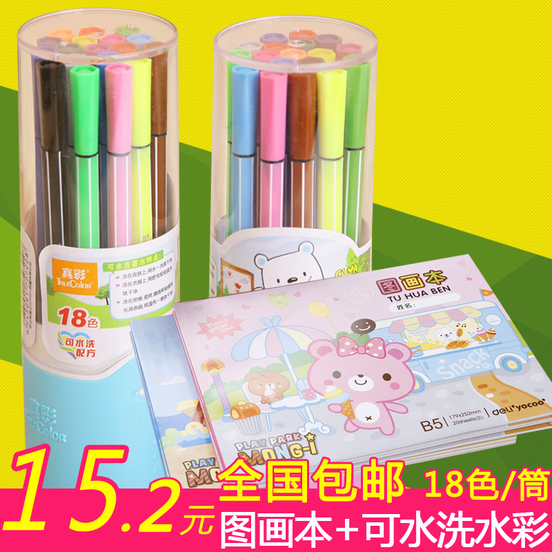 True color 260018 color washable watercolor pen + effective picture of the children's painting portfolio