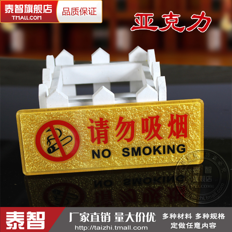 Trumpet no smoking no smoking signage acrylic signs prohibiting smoking no smoking signs signs licensing