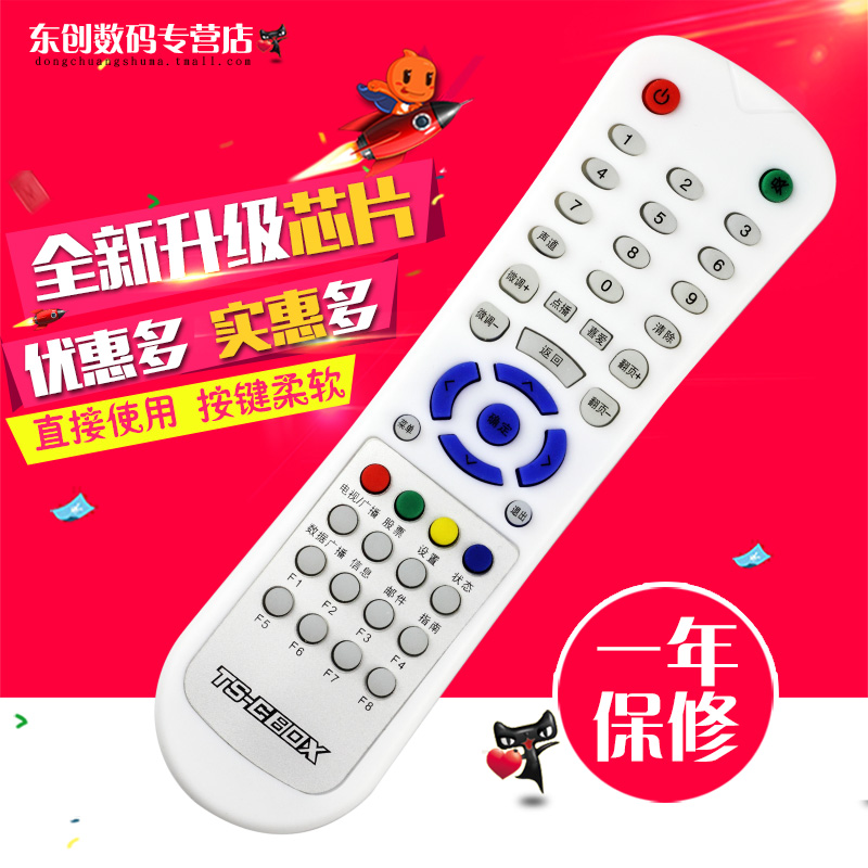 TS-CBOX dongguan qingdao us central tyson tyson top box remote control digital tv set top box remote control