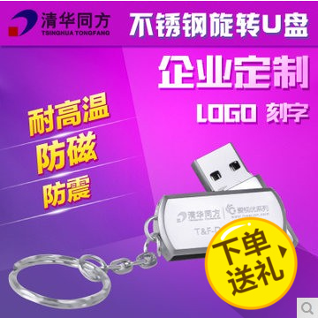 Tsinghua tongfang little fat u disk rotating metal u disk u disk 8g g usb customized corporate gifts custom logo