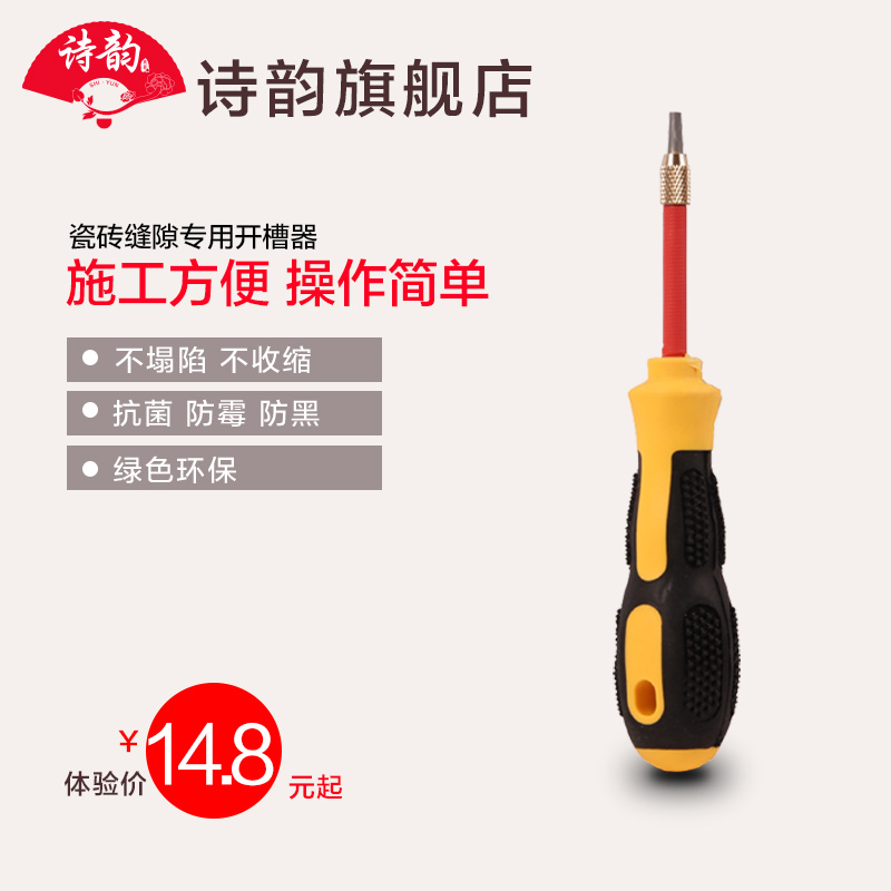 Tungsten steel slotted cone is clear seam sewn buckle tile floor tile grouts us joint agent construction tools special tools