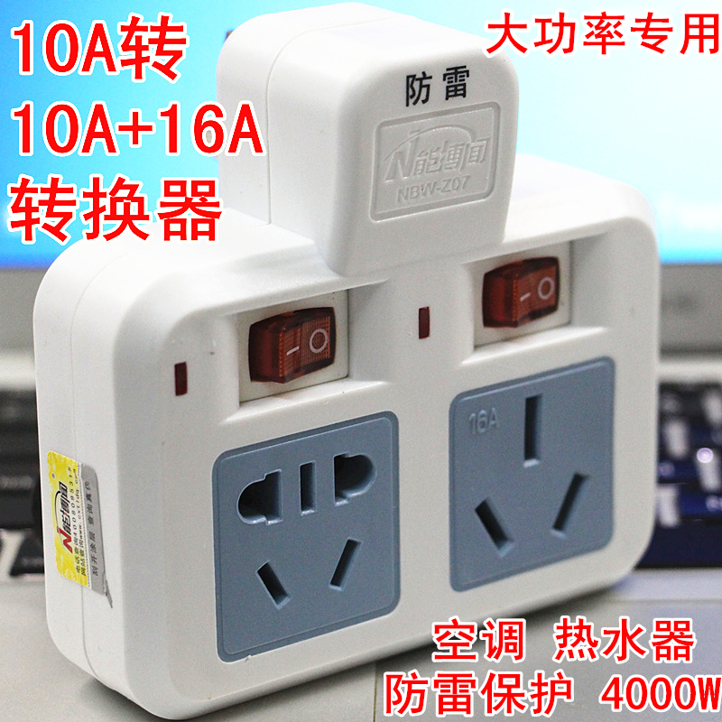 Turn 16a 10a 16a converter plug adapter plug socket converter power conditioning hot water heater dedicated plug