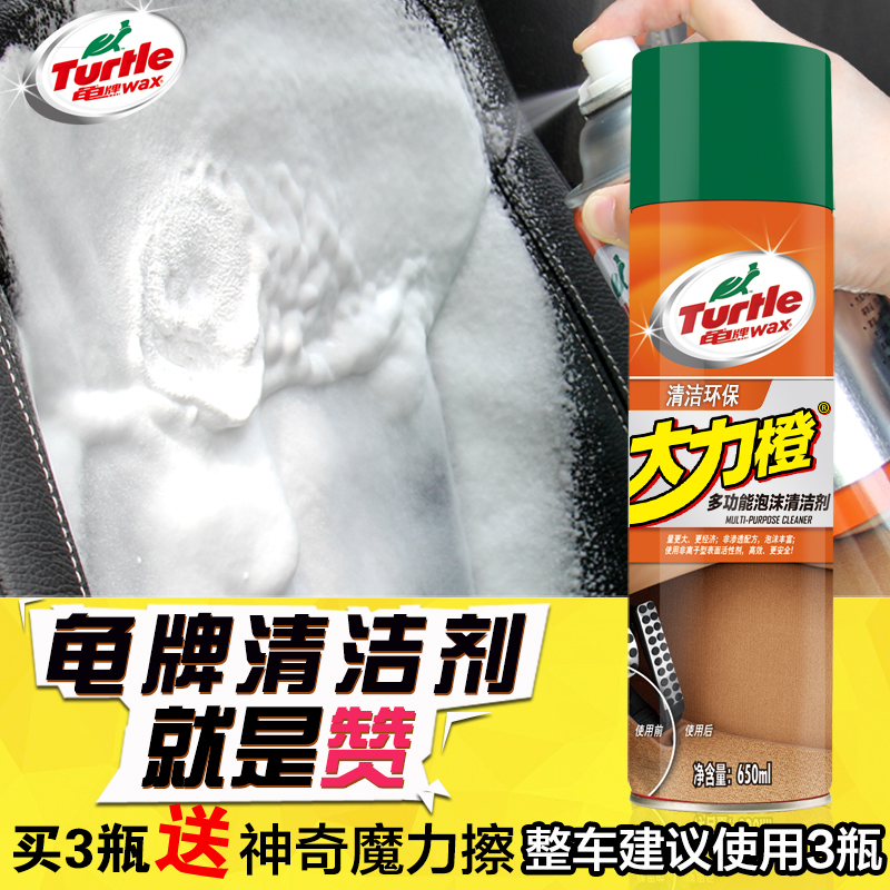 Turtle license vigorously orange versatile foam cleaner car interior cleaning agent washing liquid car wash supplies covered real leather seat