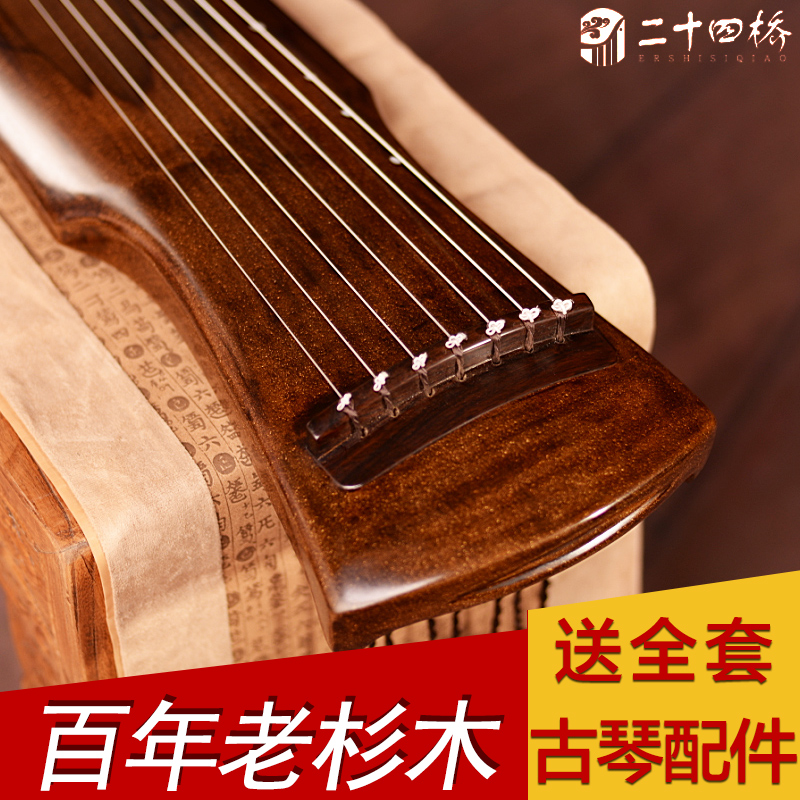 [Twenty-four bridge] hundred years old fir fuxi guqin pure lacquer style zeny style brainwave style