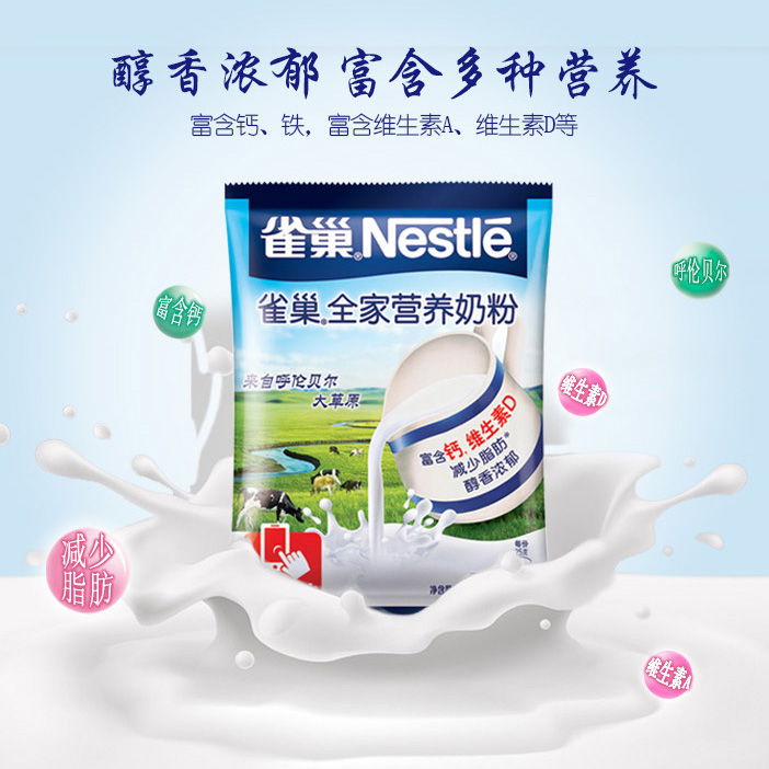 Two bags to send cup nestle family nutrition sweet milk 300g adult students breakfast milk many provinces shipping