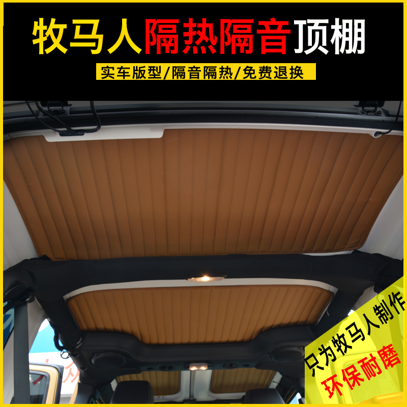Two door four door jeep jeep wrangler wrangler steam car special car roof noise insulation shed roof insulation