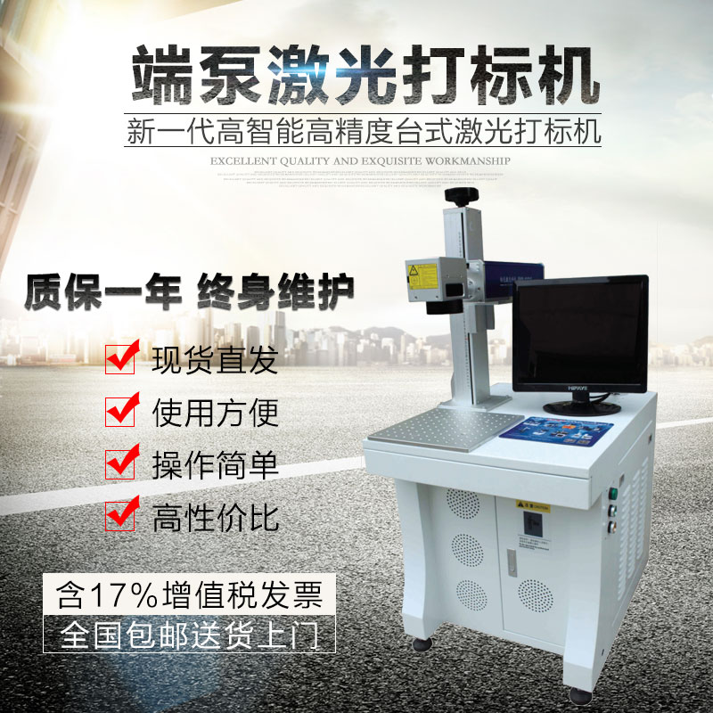 Uélé 361-degree end WD-DB6 desktop terminal pump pump laser marking machine laser barcode ã dimensional code marking machine