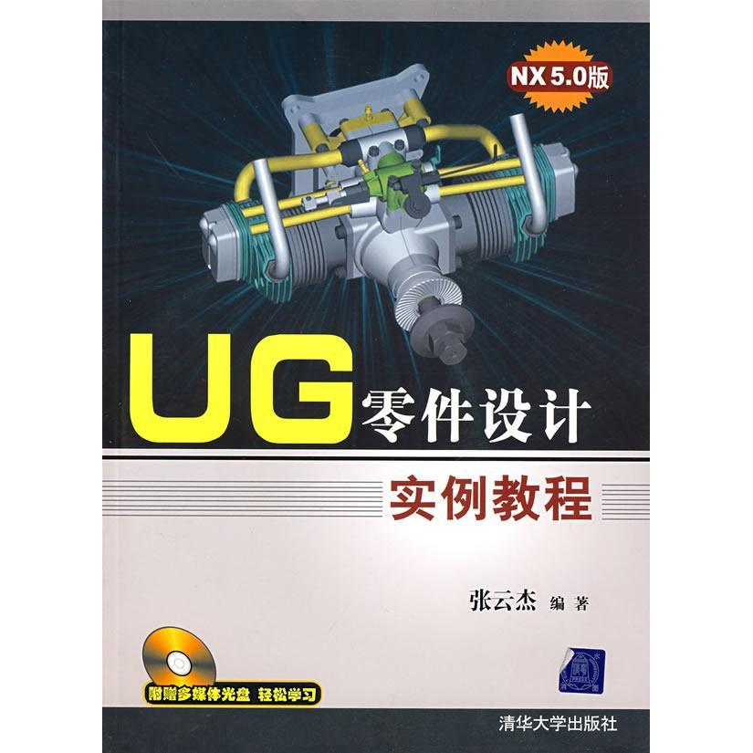 Ug-ii part design tutorial examples (with cd) selling books genuine computer graphics