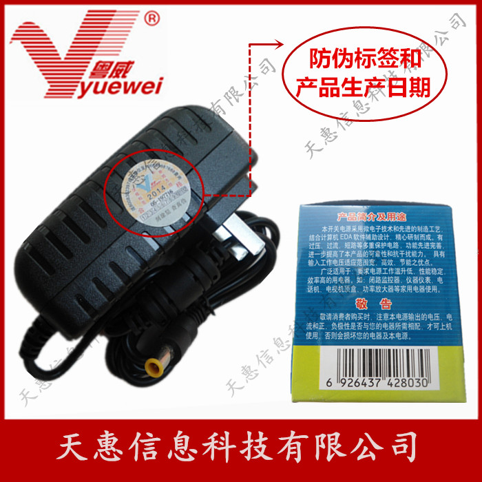 Unis e48 a696 a686 power supply guangdong wei 688 v transformer applicable violet scanner power