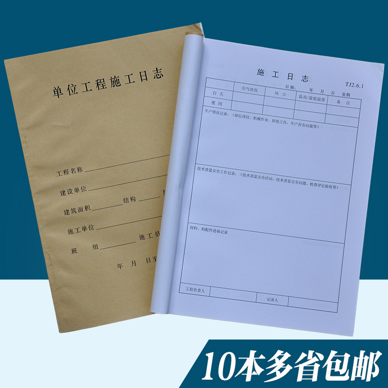 Unit construction log construction construction construction diary record of this 288 * 208cm kraft paper book cover