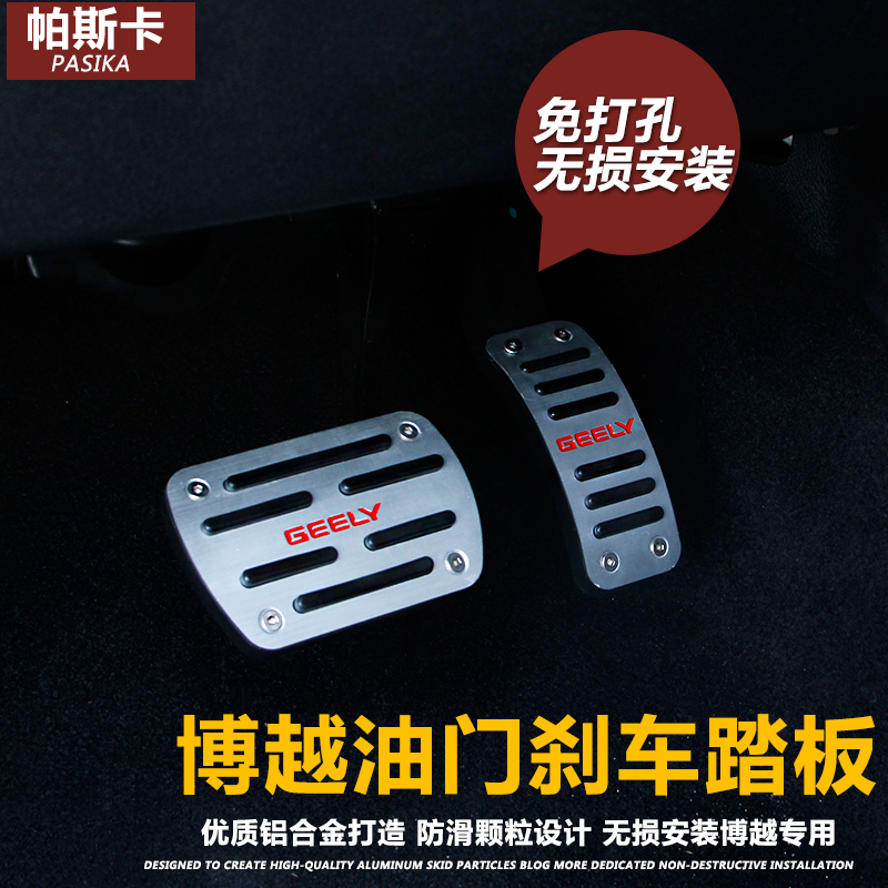 Unitang and 25Ëc unitang modified special metal brake pedal accelerator pedals avoid punching the accelerator pedal