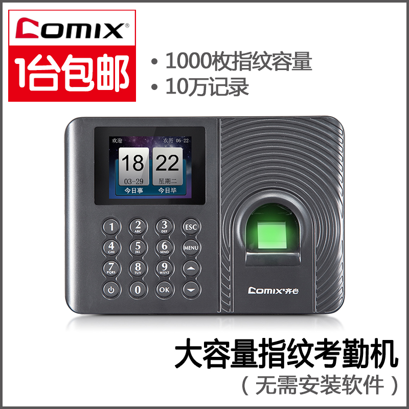 United punch card machine fingerprint attendance machine company employees work card access control attendance machine office supplies ds280