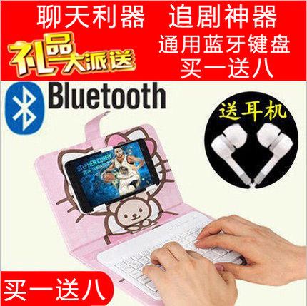 Universal bluetooth keyboard holster 5c 4c 4a phone shell holster huawei play 4x 4x 5x protection enjoy 5 shell