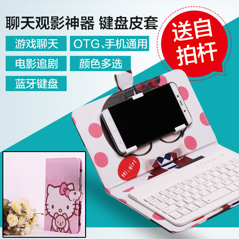 Universal mobile phone andrews apple keyboard protective shell holster sc-7383 max sets shell glory 8 mobile phone bluetooth keyboard