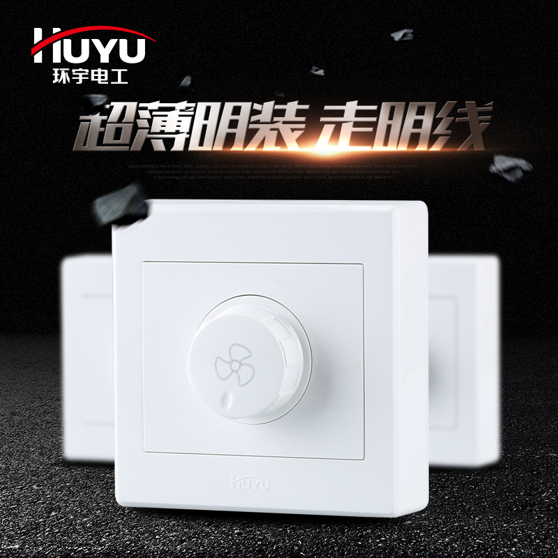 Universal surface mounted speed control switch elegant white panel ceiling fan speed control type 86 stepless speed control switch out