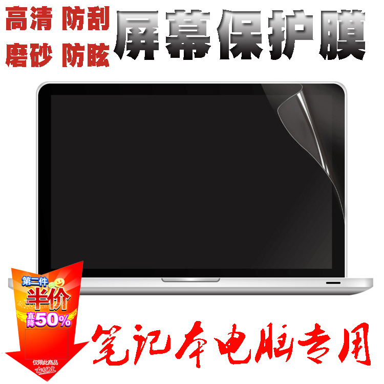 Unlimited dell inspiron ling yue 15 3000 5000 15.6 inch lcd computer screen protection film