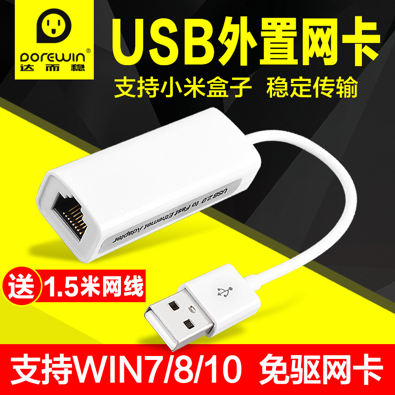 Up and steady external wired lan card notebook turn usb3.0 gigabit ethernet port usb transfer cable interface converter