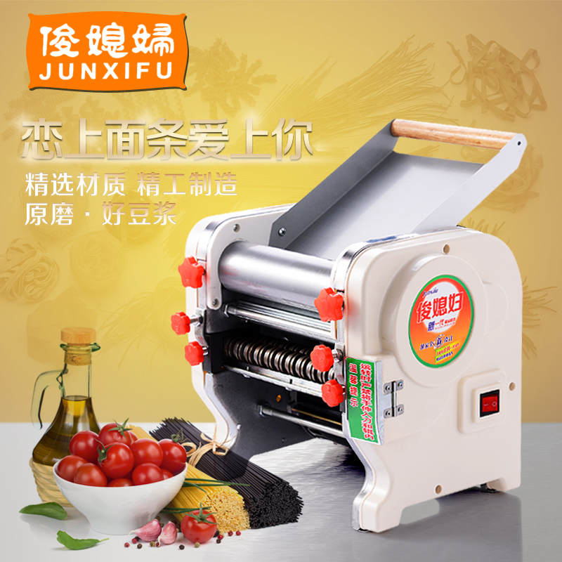 Upgrade section chun wife stainless steel electric pasta machine pressing machine dumpling skin ganmian machine consumer and commercial