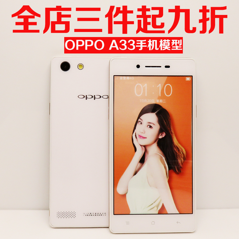 Uq a33t A33M a33 oppo mobile phone model model machine turned black phone model simulation wholesale