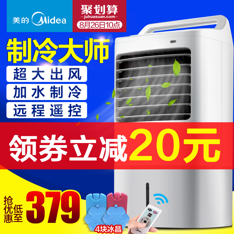 Us air conditioner small air conditioning refrigeration air conditioning fan single cold air cooler fan household movement muted green humidifier water cooling