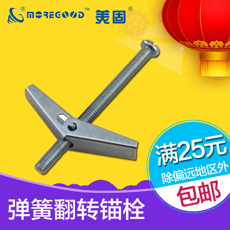 Us card installed spring flip anchor plasterboard orchid clip metal aircraft expansion screws hollow brick