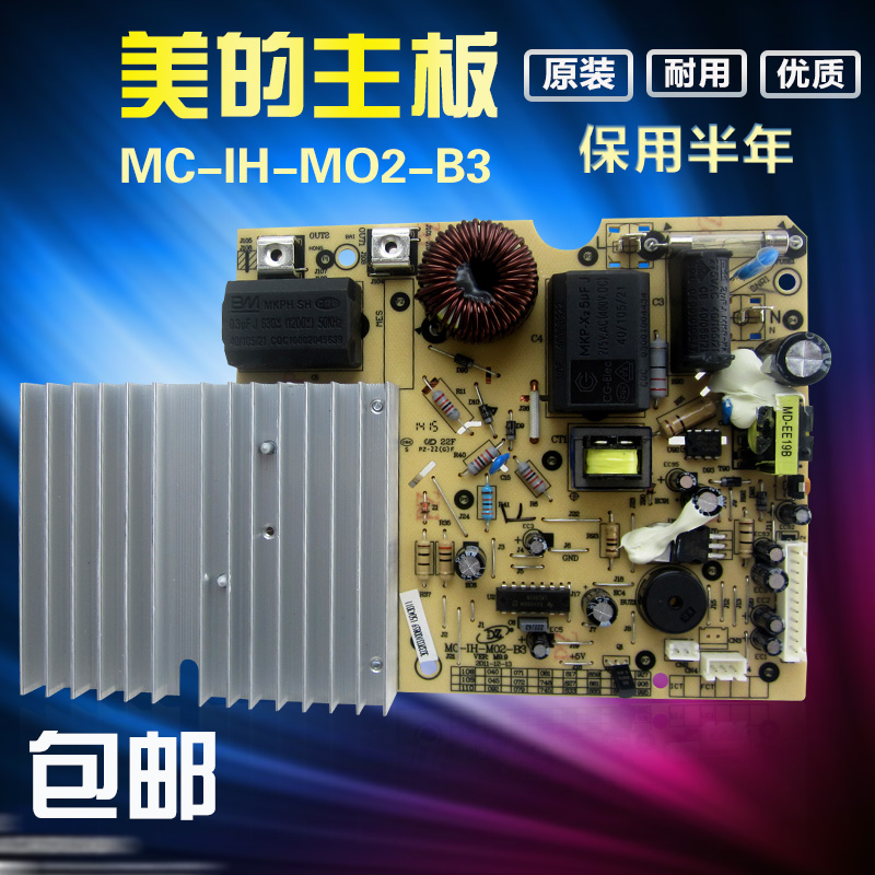 Us cooker accessories motherboard motherboard MC-IH-MO2-B3 sh2120-7/SH2046C power board