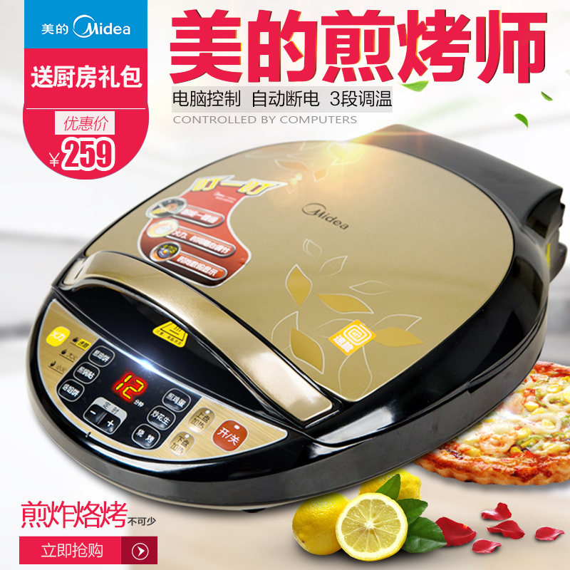 Us electric baking pan midea/us electric baking pan JSN32T microcomputer control electric grill machine cake off automatically
