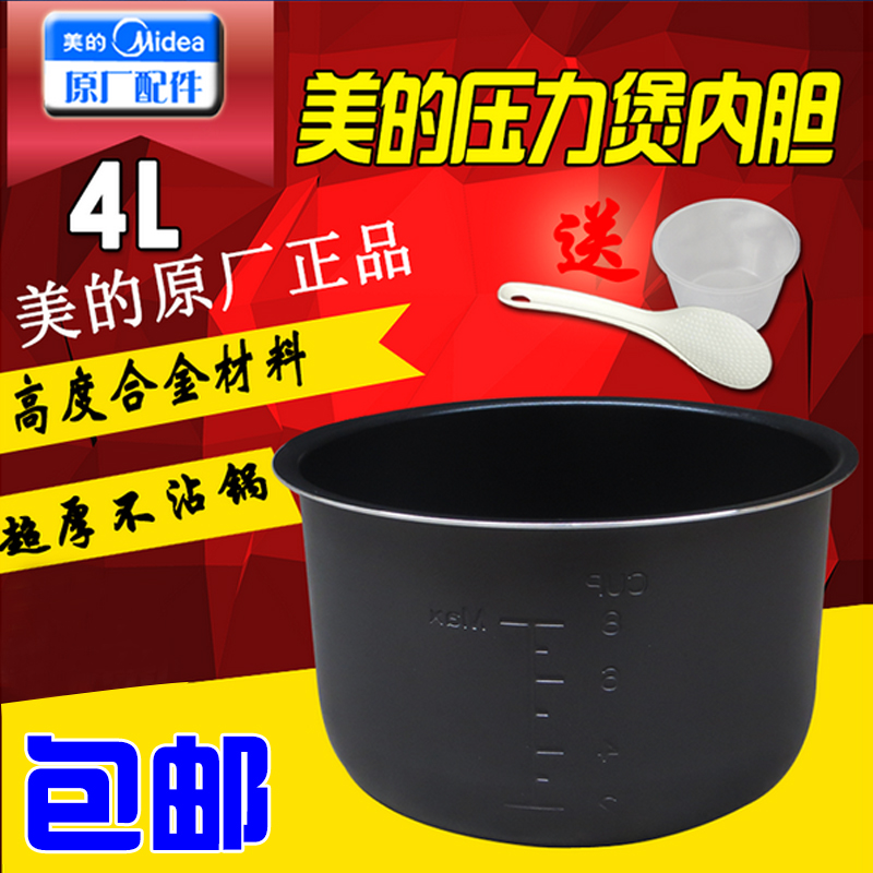 Us electric pressure cooker liner pot gall bladder 4l pcd401b/pcd401c/PCD401D nonstick îpî CD402