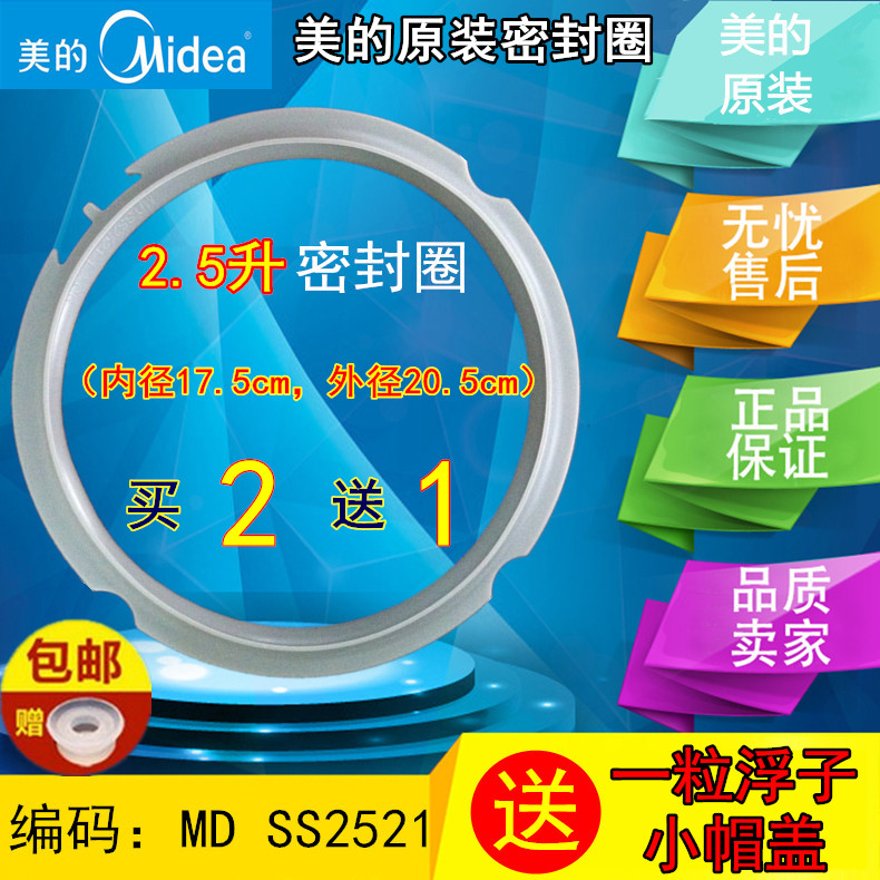 Us electric pressure cooker seals accessories 2.5l liter MY-SS2521/WSS2521 silicone pot circle shipping